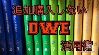 DWE活用方法